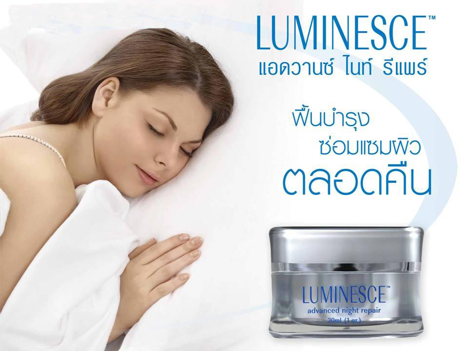Luminesce Advance Night Repair ครีมฟื้นบำรุงผิวในยามที่คุณหลับ