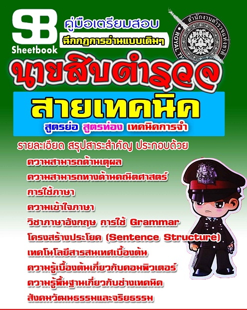 สุดยอดแนวข้อสอบงานราชการ นายสิบตำรวจ สายเทคนิค อัพเดทในปี2560