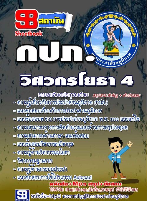 ++แม่นๆ ชัวร์!! หนังสือสอบวิศวกรโยธา4 กปภ. ฟรี!! MP3
