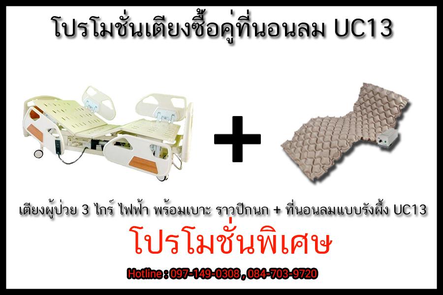 เตียงผู้ป่วย 3 ไกร์ ไฟฟ้า ปีกนก + ที่นอนลมแบบรังผึ้ง รหัส UC13