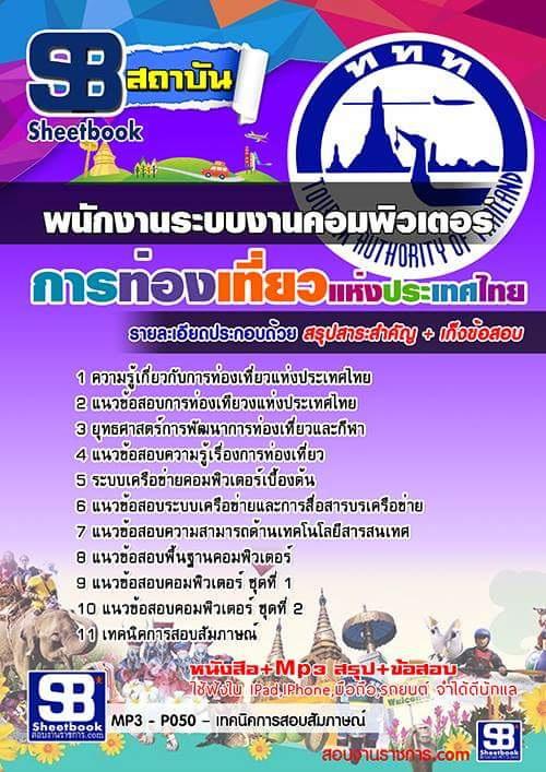 แนวข้อสอบพนักงานระบบงานคอมพิวเตอร์ การท่องเที่ยวแห่งประเทศไทย 2561