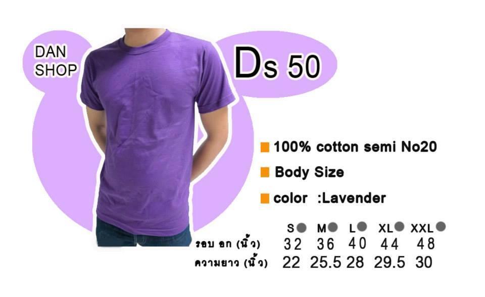COTTON100% เบอร์20 เสื้อยืดแขนสั้น คอกลม สีม่วงอ่อน
