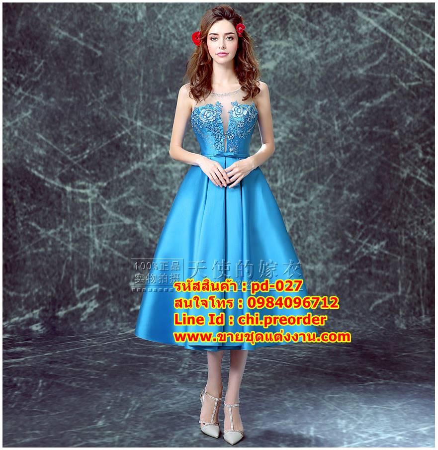 ชุดแต่งงาน [ ชุดพรีเวดดิ้ง ] PD-027 กระโปรงสั้น สีฟ้า (Pre-Order)