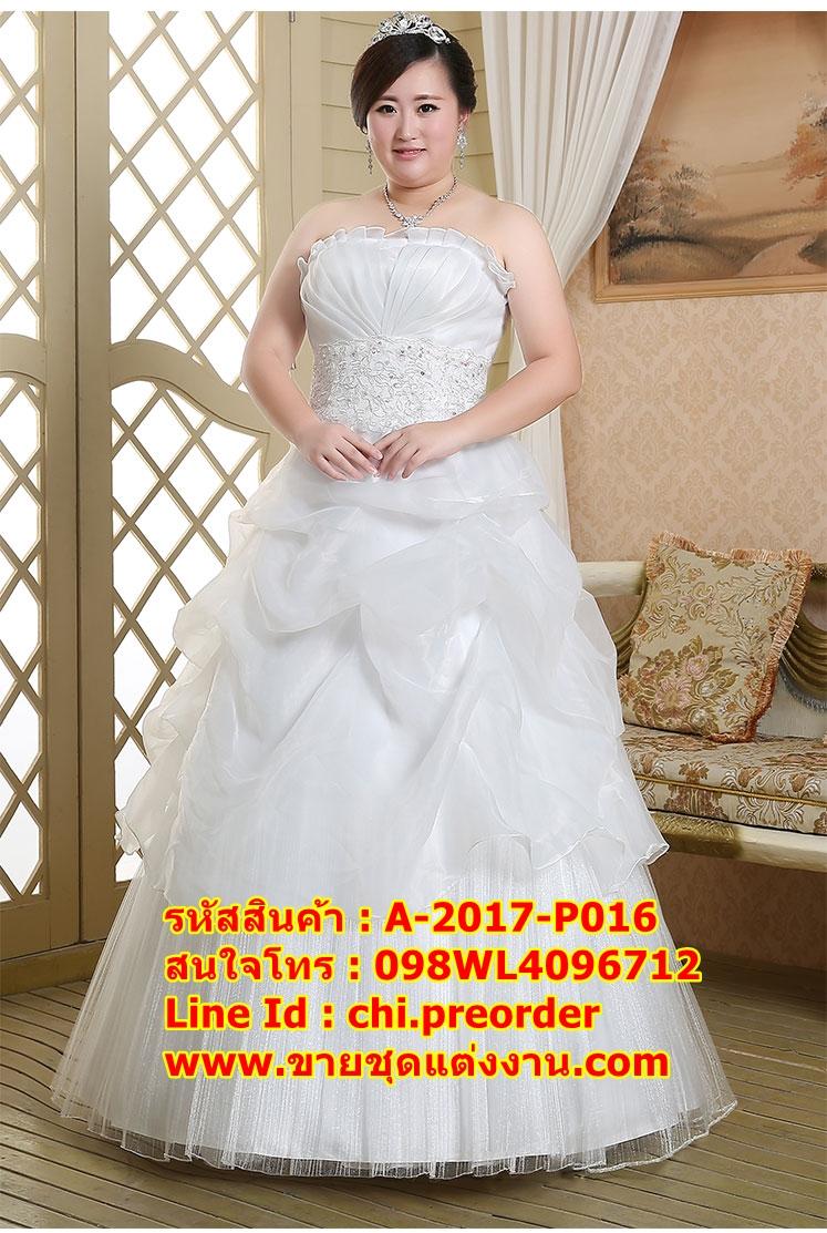 ชุดแต่งงานคนอ้วน เกาะอกเป็นลอน WL-2017-P016 Pre-Order (เกรด Premium)
