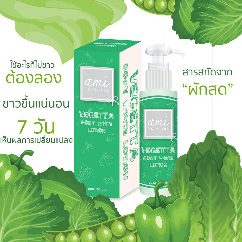 โลชั่นผักสด เอมิ Vegetta Body White Lotion by Ami Skincare 120 ml.