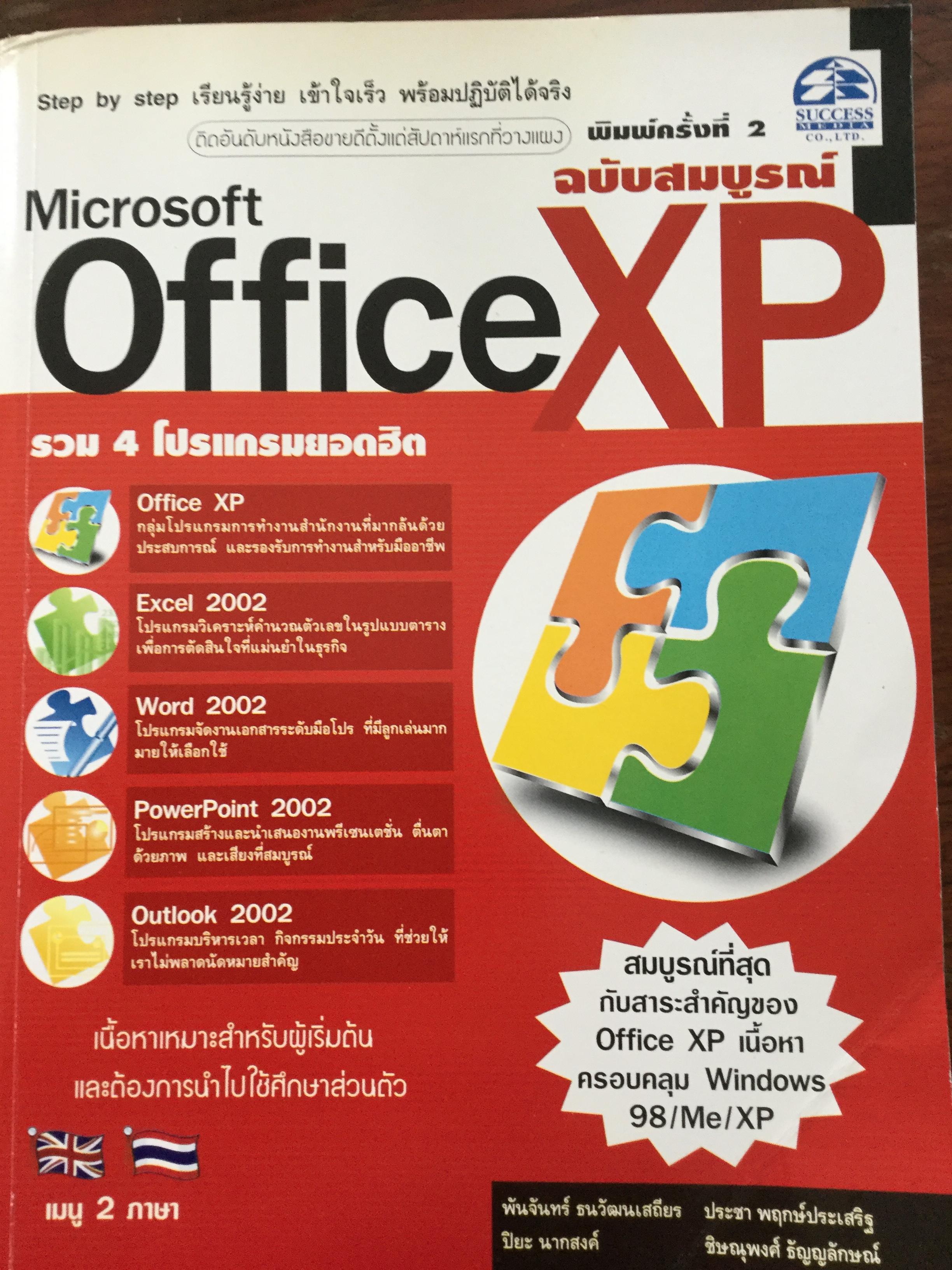 Microsoft Office XPฉบับสมบูรณ์ รวม 4โปรแกรมยอดฮิต