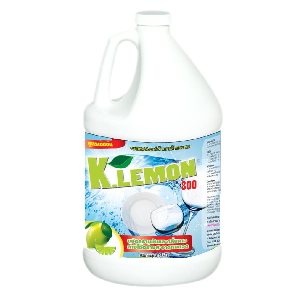 K. lemon -800 น้ำยาล้างจานสูตรเข้มข้น กลิ่นมะนาว