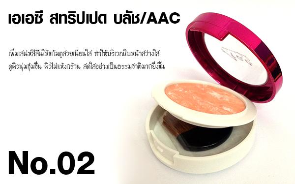 เอเอซี สทริปเปด บลัช/Aac . No.02