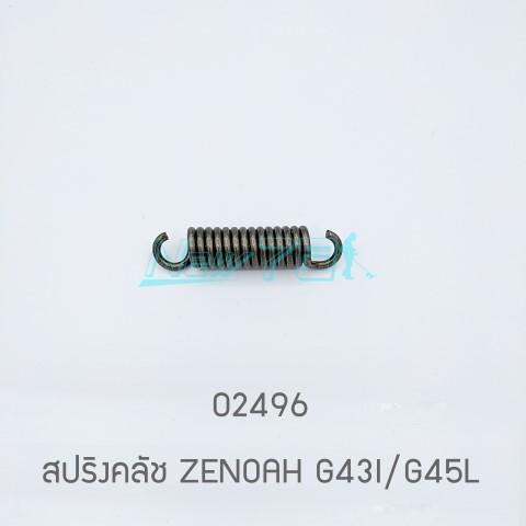 02496 สปริงคลัช ZENOAH G43I/G45L