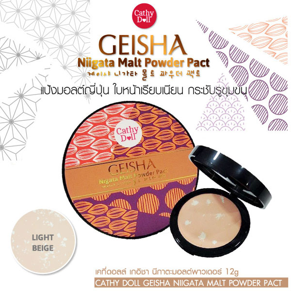 Niigata Malt PowderPact SPF15 Geisha แป้งมอลต์อัดแข็ง(LIGHT)