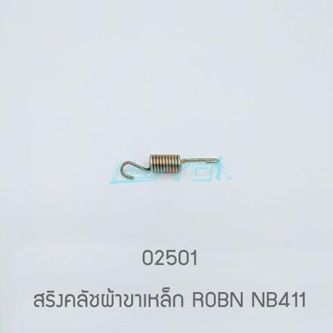 02501 สริงคลัชผ้าขาเหล็ก ROBN NB411