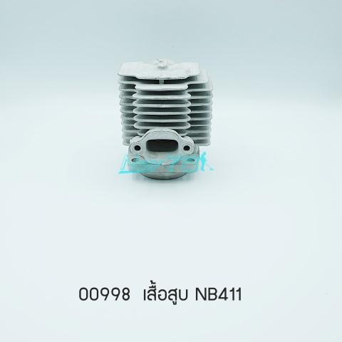 00998 เสื้อสูบ NB411