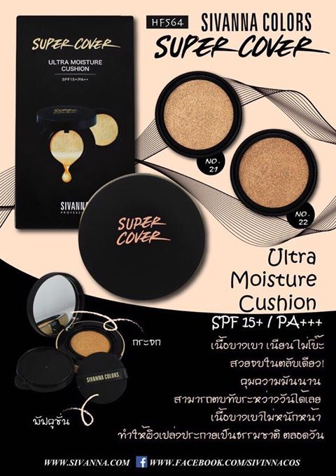 Sivanna Super Cover Ultra Moisture Cushion No.22
