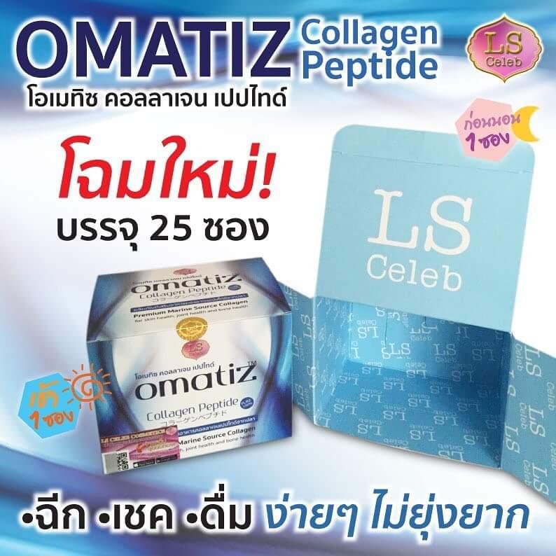 LS Omatiz Collagen Peptide โอเมทิซ คอลลาเจน เพียว (25 ซอง)