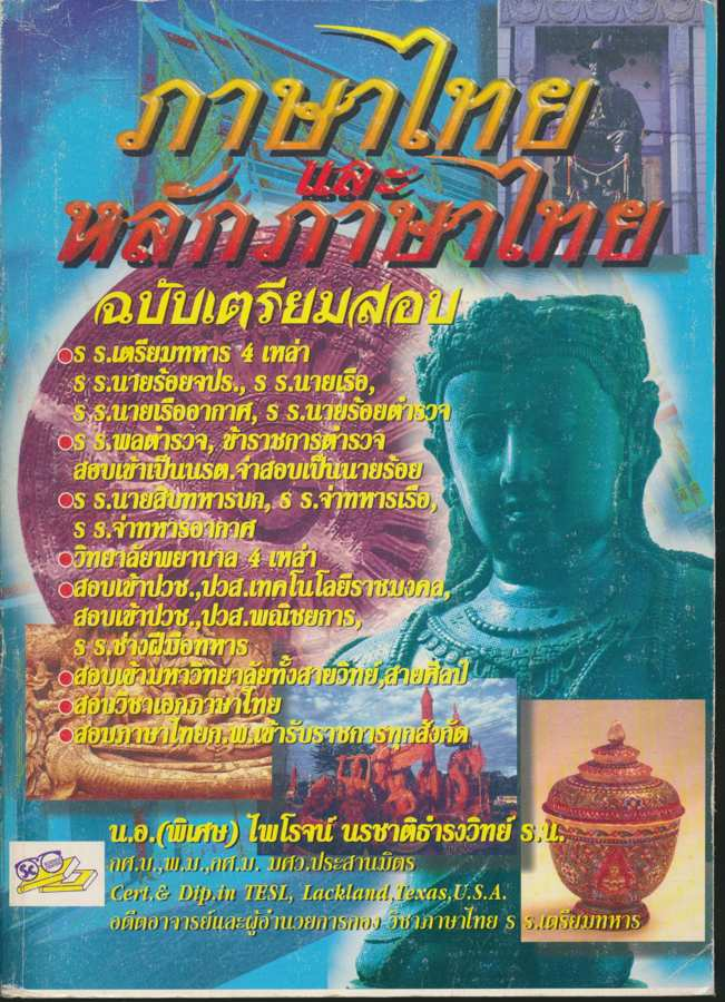 ภาษาไทยและหลักภาษาไทย ฉบับเตรียมสอบ