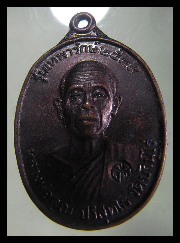 เหรียญ หลวงพ่อคูณ รุ่น เทพารักษ์ ปี2539 เนื้อทองแดง(1) บูชาแล้วครับ EP286793340TH