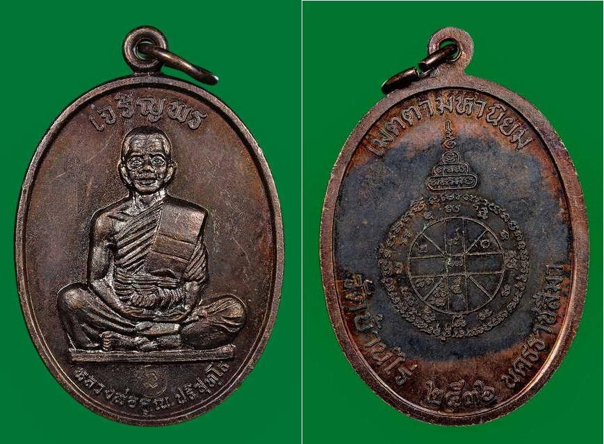 เหรียญเจริญพรเต็มองค์ หลวงพ่อคูณ ตัวหนังสือโค้ง บล๊อกแรก ประคตมน นิยม ปี2536