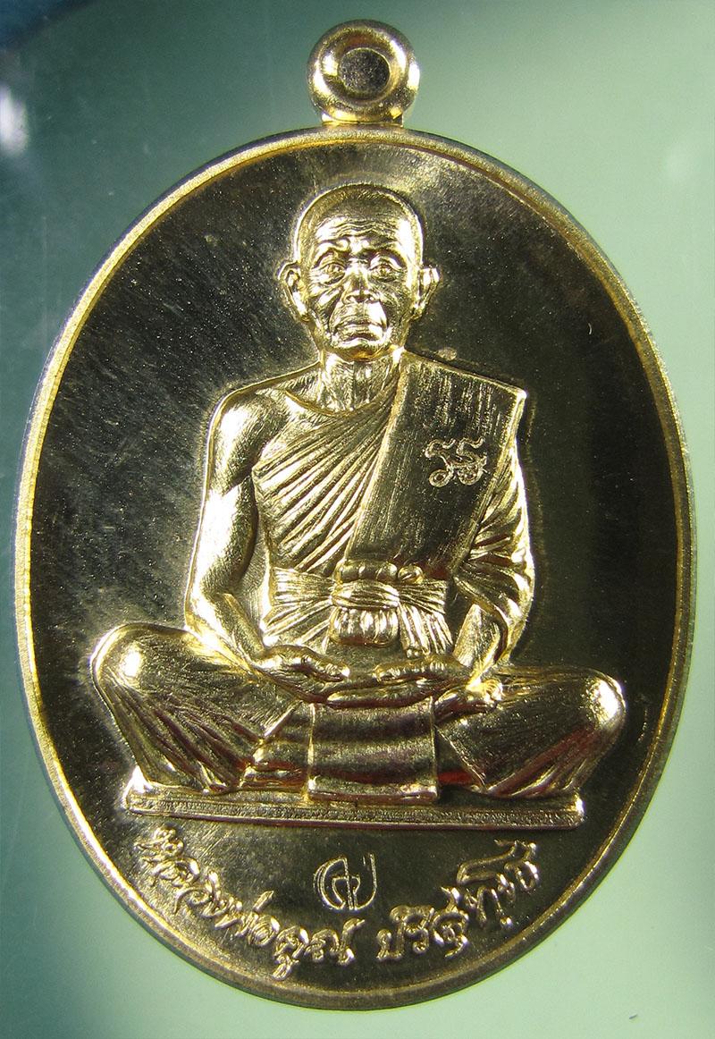เหรียญ หลวงพ่อคูณ สร้างบารมี รุ่น คูณสุคโต เนื้อทองเหลือง หลังยันต์ เลขสวยๆ 3388 กล่องเดิม