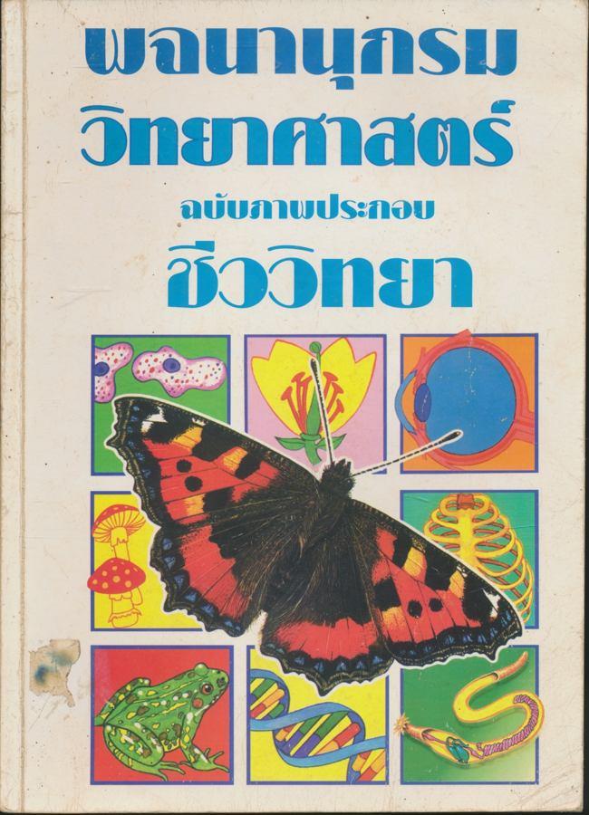 พจนานุกรมวิทยาศาสตร์ ฉบับภาพประกอบ ชีววิทยา