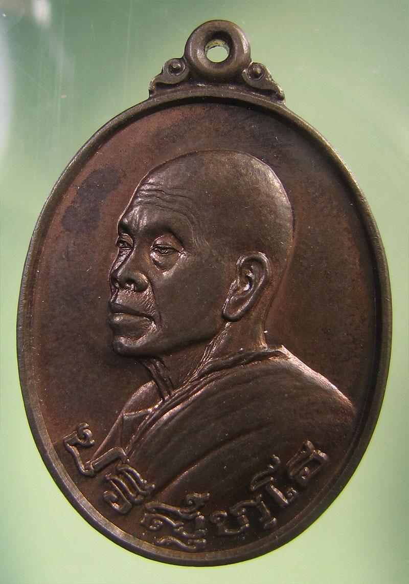 เหรียญหลวงพ่อคูณ อนุรักชาติ พิมพ์หันข้าง ปี2538 เนื้อนวะ กล่องเดิม