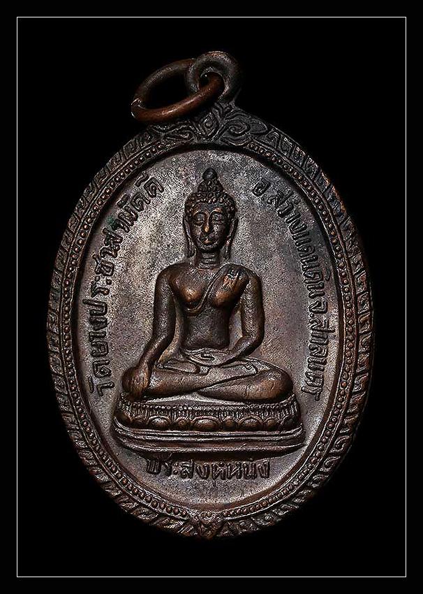 เหรียญรุ่นแรก หลวงพ่อสิงห์หนึ่ง วัดยางประชาสามัคคี อ.สว่างแดนดิน จ.สกลนคร ปี 2499