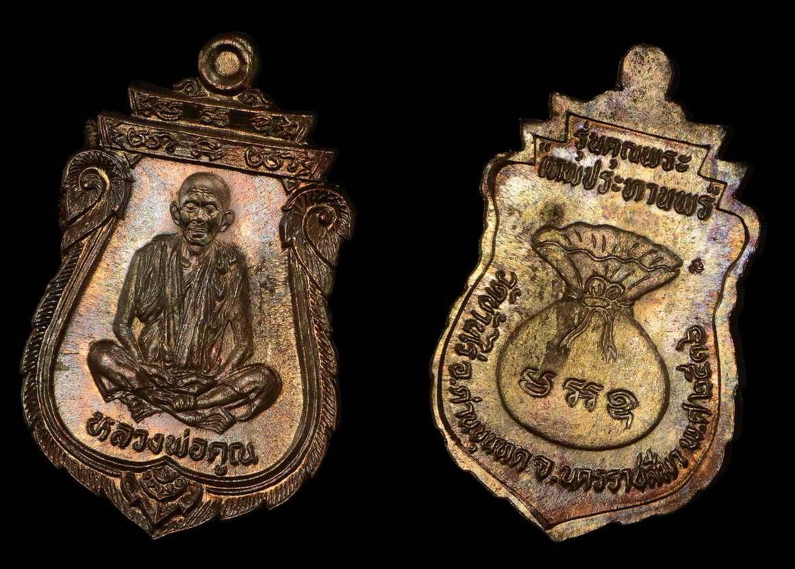 เหรียญ หลวงพ่อคูณ เสมาเทพประทานพร ปี 36 เนื้อนวโลหะ พร้อมกล่องเดิมจากวัด