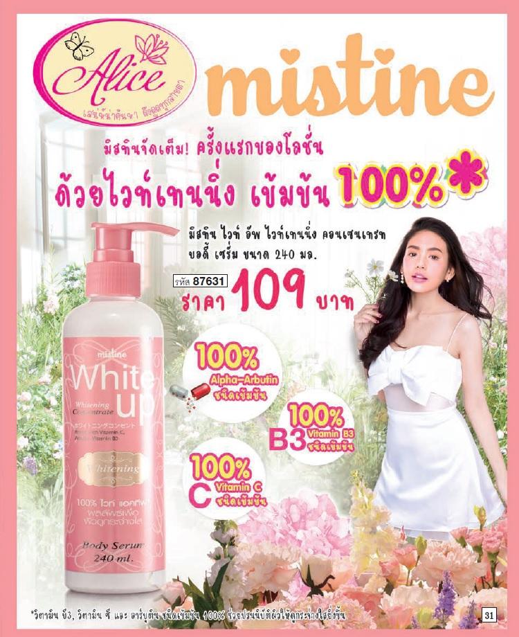 Mistine White Up Whitening Concentrate Body Serum 240ml