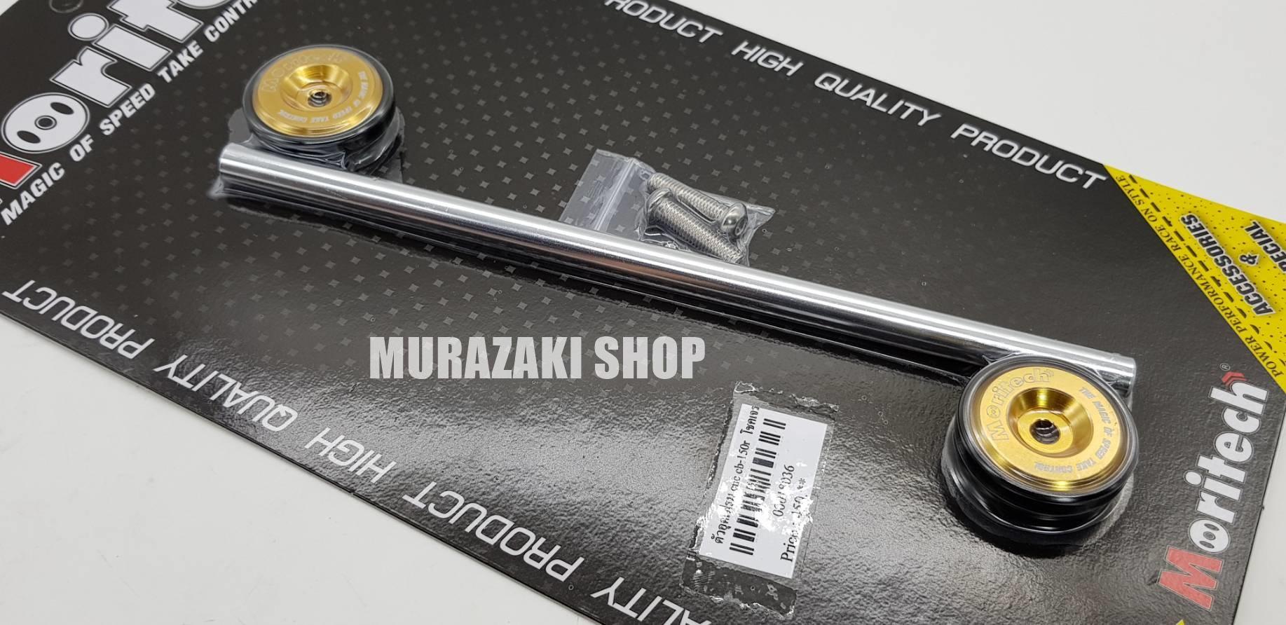 ตัวอุดเฟรม MORITECH CB 150R EXMOTION ราคา450