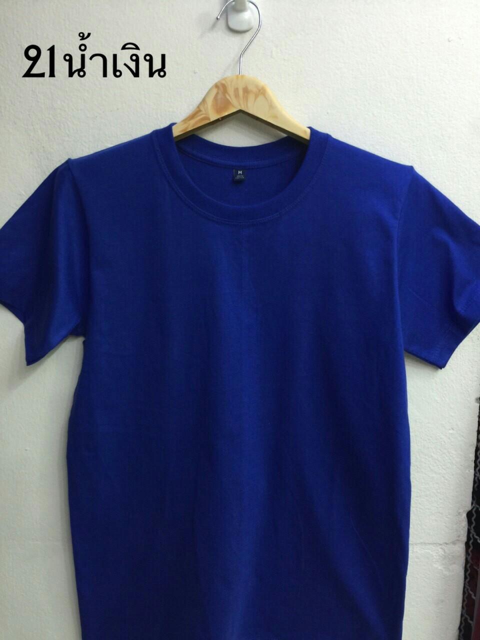 เสื้อ Cotton สีน้ำเงิน ไซส์ S,M,L