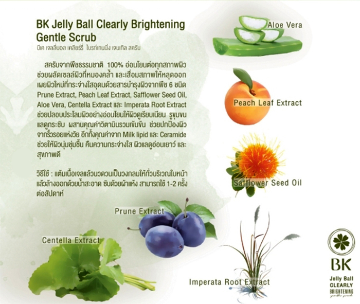 BK Jelly Ball Clearly Brightening Gentle Scrub