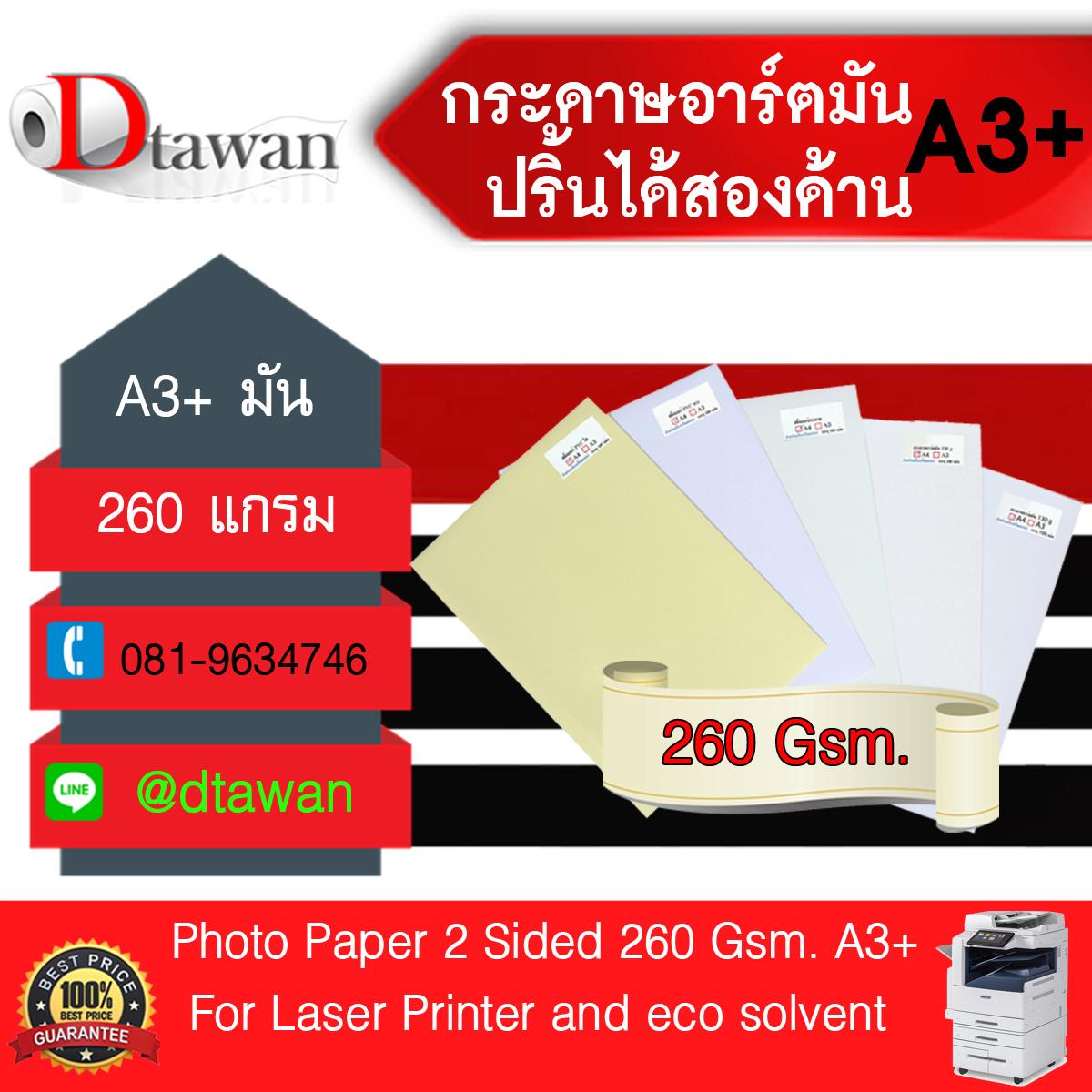 กระดาษอาร์ตมัน 2หน้า 260g (260แกรม) ขนาด A3+ (13x19นิ้ว)