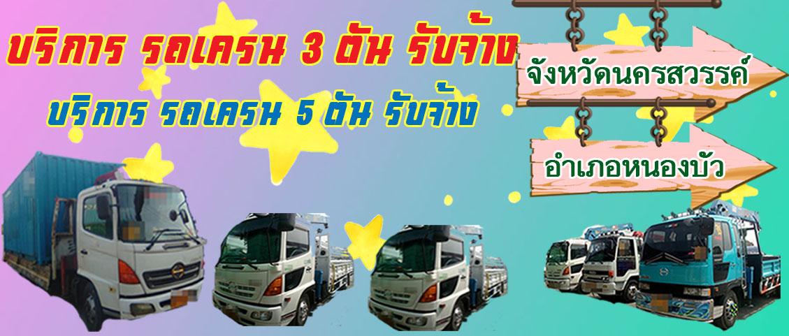รถเครน 3 ตัน รับจ้าง รถเครน 5 ตัน รับจ้าง อำเภอหนองบัว
