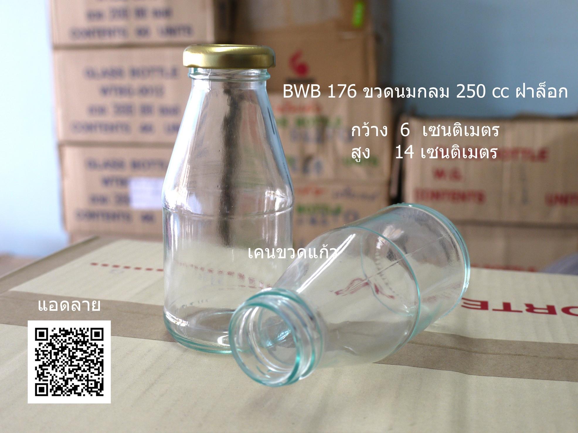 BWB176 ขวดน้ำผลไม้ 250 cc กลม