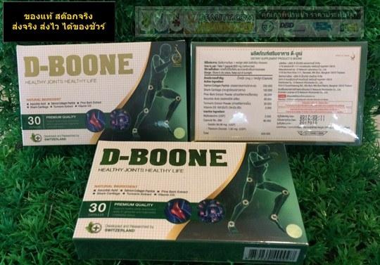 d-boone pantip