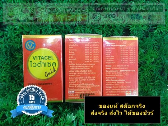 Vitacel Gold ไวต้าเซล โกลด์