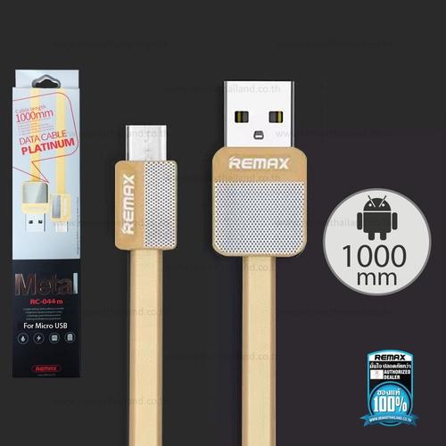 สายชาร์จ Micro USB (044m) REMAX Metal,สีทอง