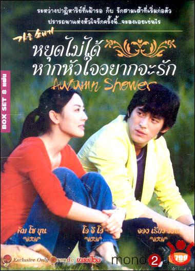Autumn Shower หยุดไม่ได้ หากหัวใจอยากจะรัก 8 แผ่น DVD (พากย์ไทย)
