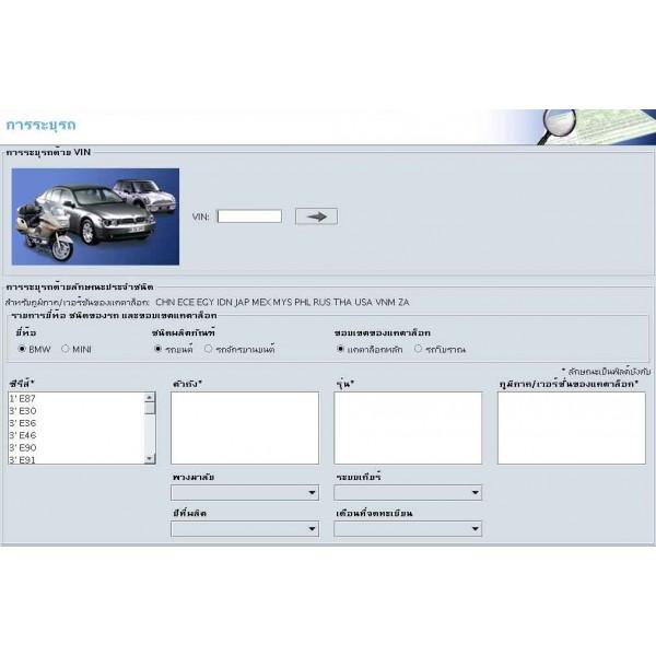 โปรแกรมคู่มือพาตแคตตาล็อค MINI และ BMW_SERIES 1, 3, 5, 6, 7, 8, X, Z รุ่นเก่าถึง-2006