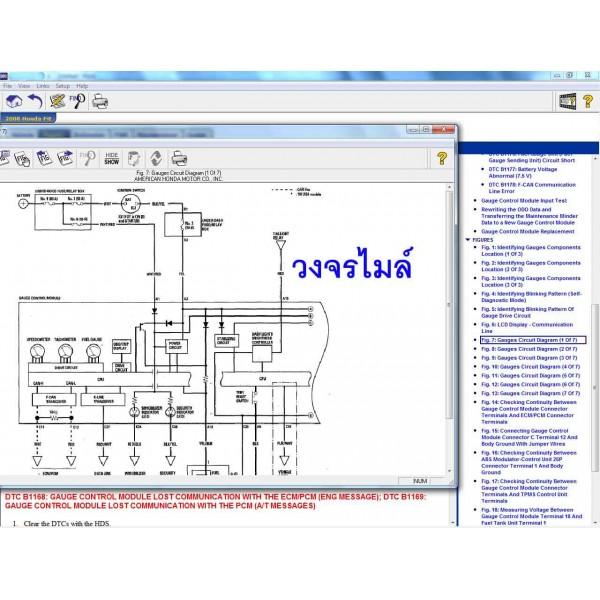 โปรแกรมรวม คู่มือซ่อมทั้งคัน + WIRING DIAGRAM MD V.2014