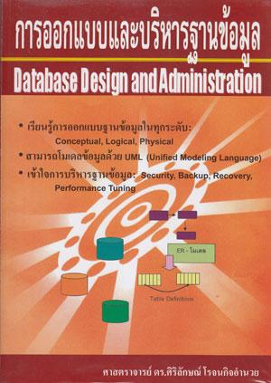 การออกแบบและบริหารฐานข้อมูล (Database Design and Administration)
