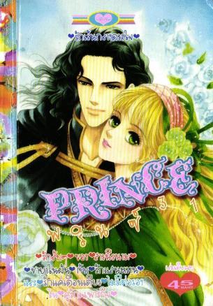 การ์ตูน Prince เล่ม 31