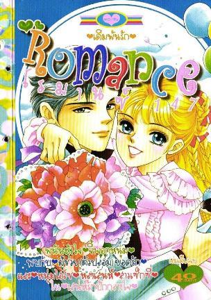 การ์ตูน Romance เล่ม 147