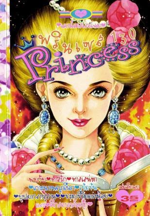 การ์ตูน Princess เล่ม 130