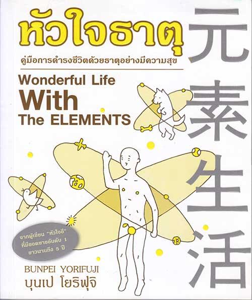 หัวใจธาตุ Wonderful life with the elements