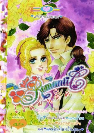 การ์ตูน New Romantic เล่ม 4