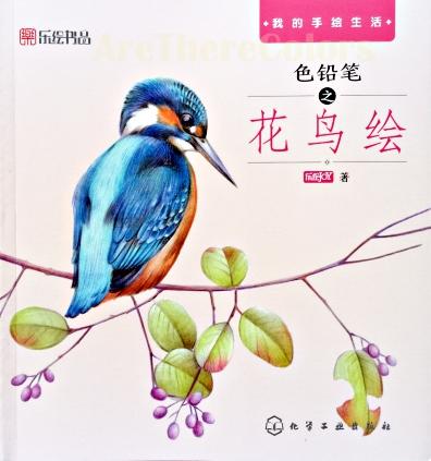 (พร้อมส่ง) BIRDPINK: สีไม้กับนกแสนสวย