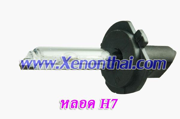 หลอดXenon H7