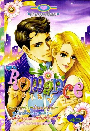 การ์ตูน Romance เล่ม 178