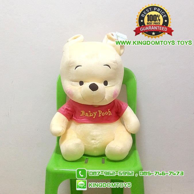 ตุ๊กตาเบบี้พูห์ Baby Pooh 20 นิ้ว 1C [Disney]