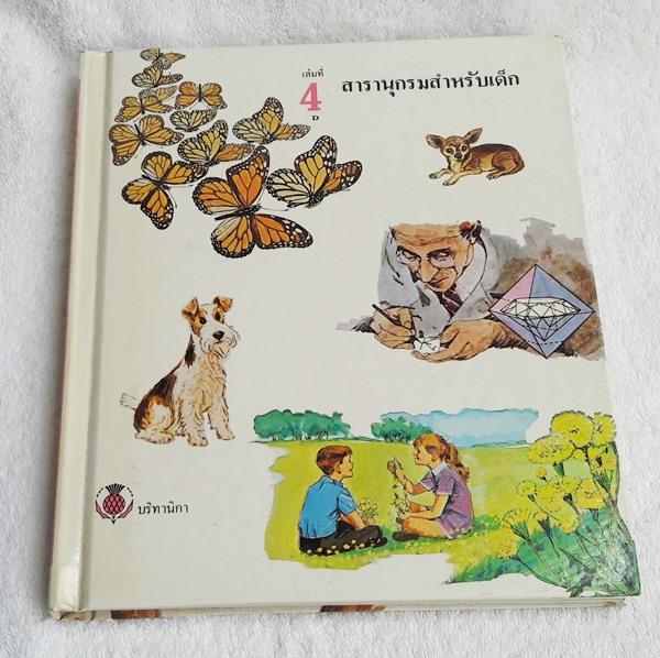 สารานุกรมสำหรับเด็ก เล่มที่ 4 โดย เอ็นไซโคลพิเดีย บริทานิกา, พญ. ประทิน วิริยะวิทย์ แปล พิมพ์ครั้งที่ 3 พ.ศ.2529